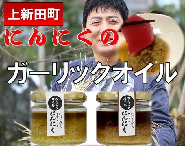 においの残らないガーリックオイル(ごま油) 90g