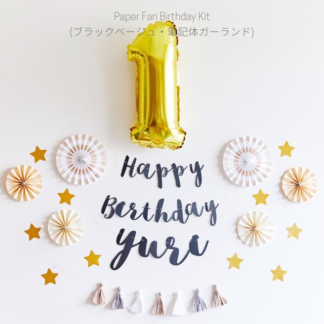ペーパーファンバースデーキット(ブラックベージュ・筆記体ガーランド) 誕生日 飾り付け 飾り ガーランド 風船