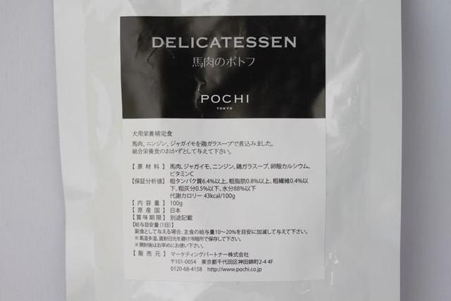 【犬 サポートご飯】 POCHI 馬肉のポトフ 100g