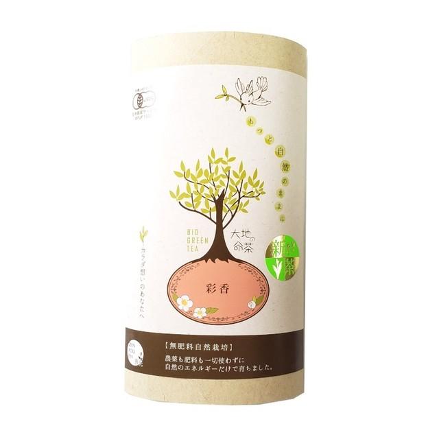 善光 BIO GREEN TEA 彩香 新茶 深蒸し煎茶 70g