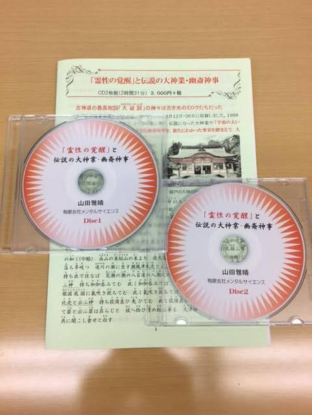 講演CD「霊性の覚醒」と伝説の大神業・幽斎神事