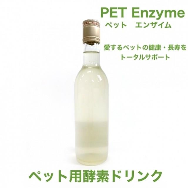 ペット用酵素ドリンク PET Enzyme (ペットエンザイム)【植物性発酵飲料】