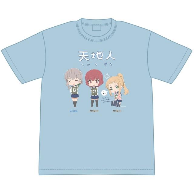 恋する小惑星 天地人Tシャツ