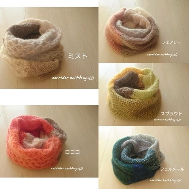 (糸のみ)Funwariふんわりの編み物キット byコリドーニッティング