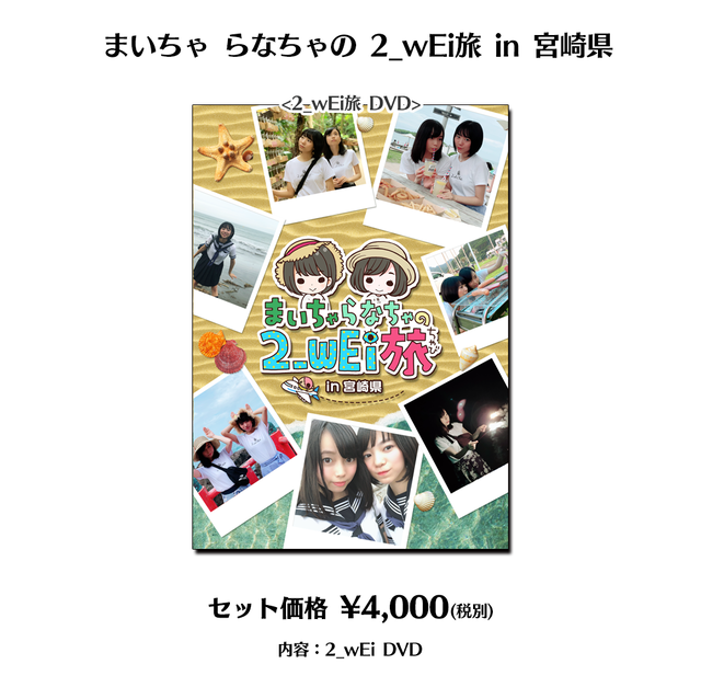 まいちゃ らなちゃの 2_wEi旅 in 北海道 【DVD】