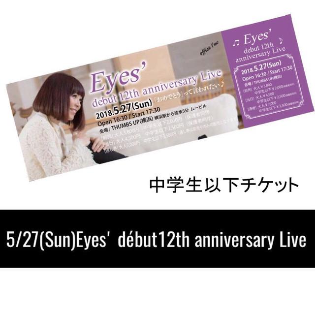 5/27(日)Eyes' debut 12th anniversary Live ~「おめでとう」って言われたい♪ ~ (中学生以下衣)