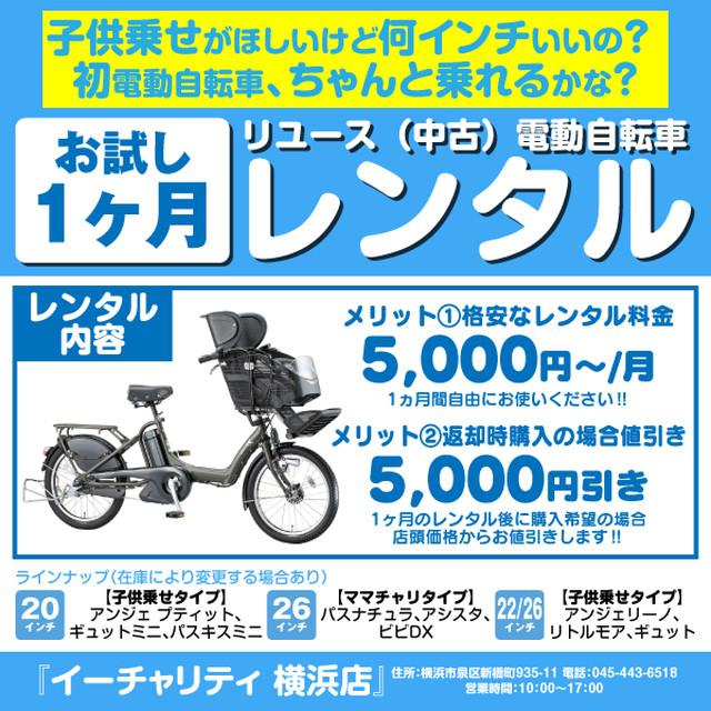 【1ヶ月お試しレンタル】ママチャリ 子供乗せ 20インチ 22×26インチ 26インチ 電動自転車