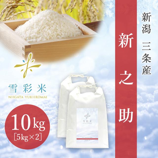 【雪彩米】三条産 新米 令和2年産 新之助 10kg
