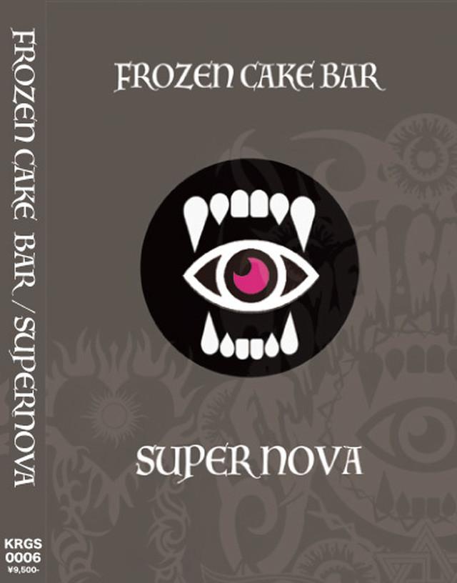 SUPER NOVA【BASE限定SET】