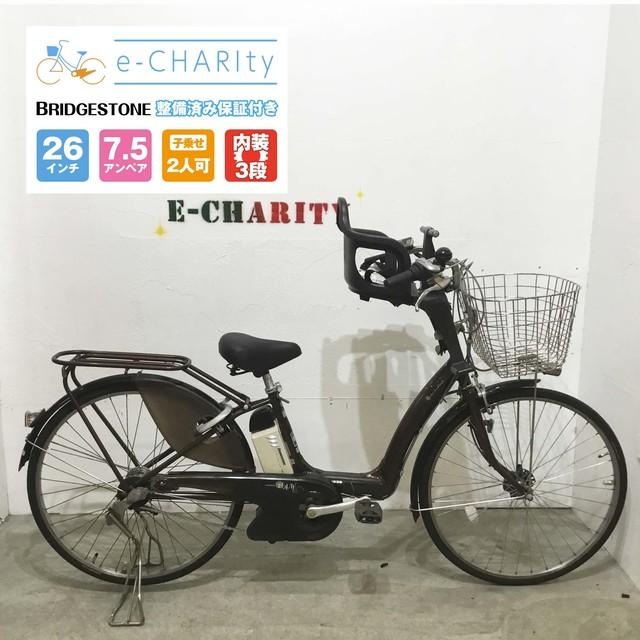 電動自転車 子供乗せ BRIDGESTONE ボーテ ブラウン 26インチ【KU019】【神戸】