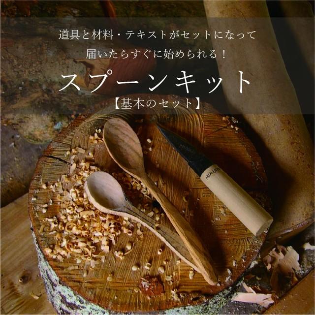 木のスプーン製作キット【ナイフ付き、基本セット】