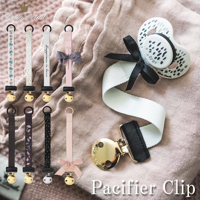 Elodie Details Pacifier Clip おしゃぶりホルダー クリップ 赤ちゃん ベビー エロディディティールズ