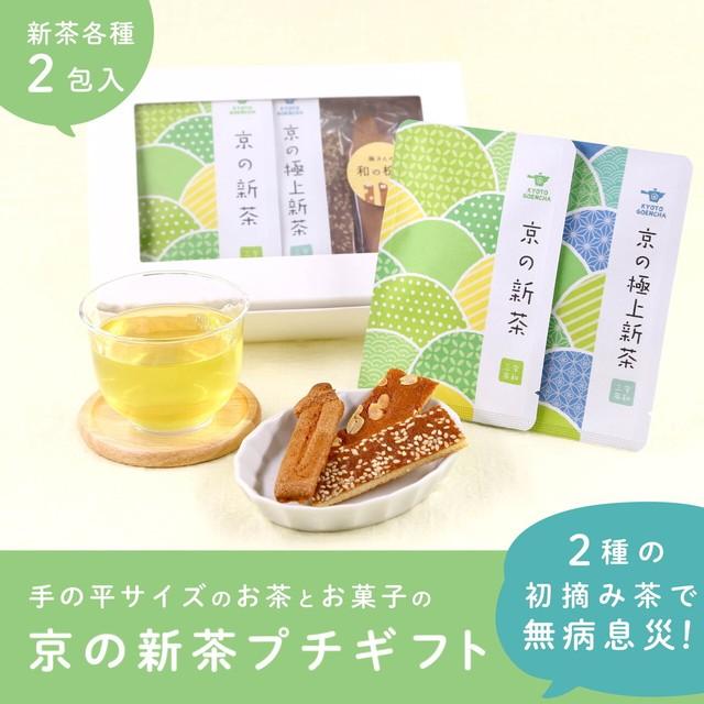 新茶を楽しむお茶とお菓子のプチギフトセット|新茶チャヨリ2種&和風アソート松風
