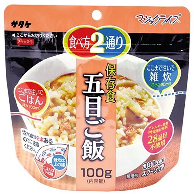マジックライス 保存食 20食入(五目ご飯・ドライカレー・パエリア風ご飯)【5年保存】