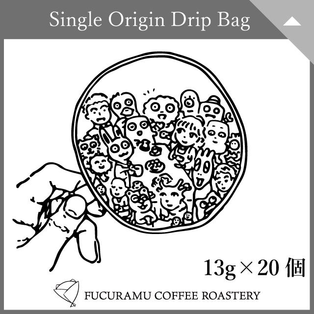 シングルオリジンドリップバッグ(13g×20個)