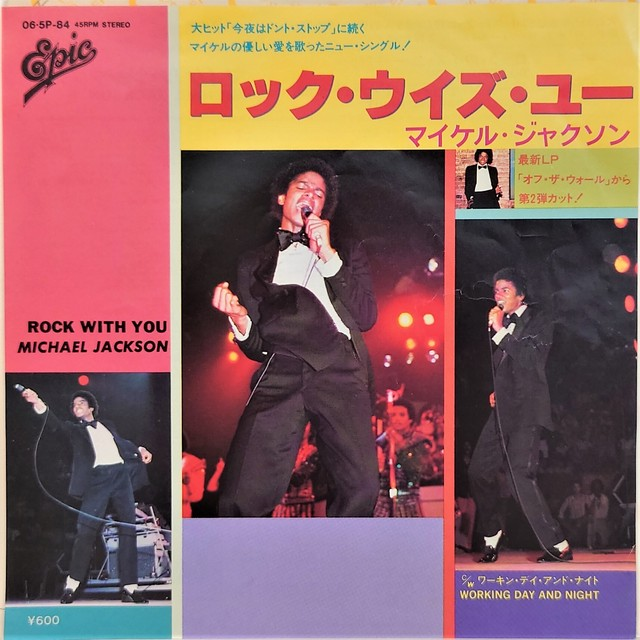 [中古7inch]  Michael Jackson - Rock With You