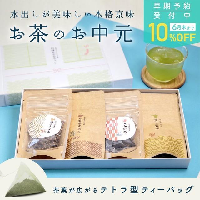 お茶のお中元ギフト|四種の京茶セット(ティーバッグタイプ:玉露・和紅茶・煎茶玄米茶・ほうじ茶)