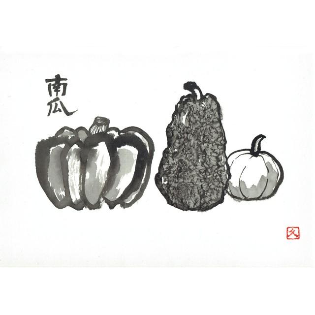 【道口久美子】「南瓜(かぼちゃ)」