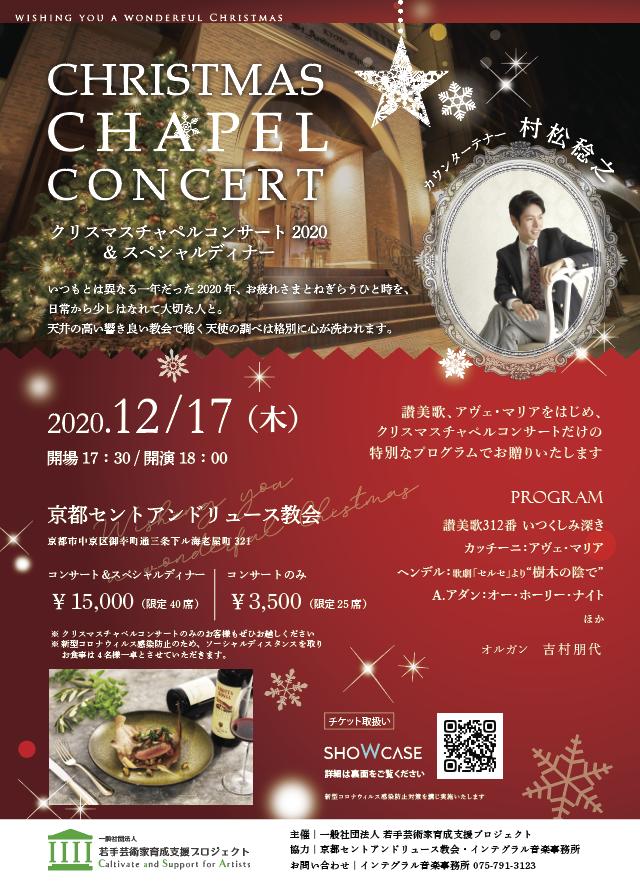 【京都】2020クリスマスチャペルコンサート&スペシャルディナー