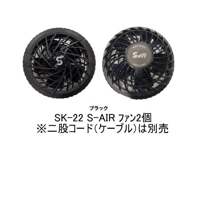 SK22 シンメン S-AIR ファン 2個セット 二股コード(ケーブル)は別売 空調服 ファン 熱中症対策