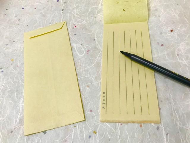 京都黒谷和紙 一筆箋  和封筒セット(黄色)