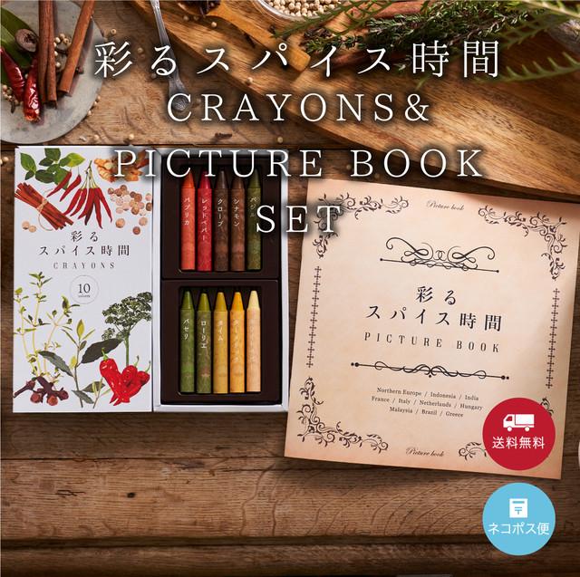 <新発売>彩るスパイス時間 CRAYONS & PICTURE BOOK セット