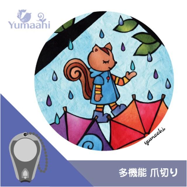 つめ切り 多機能 携帯 爪切り : りすさんの雨の日散歩
