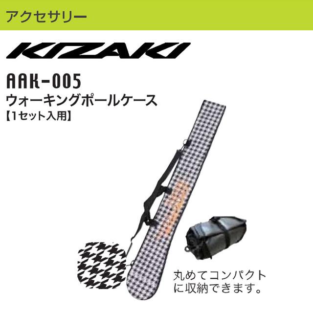 KIZAKI キザキ ウォーキングポールケース ポール収納 バッグ コンパクト 登山 AAK-005