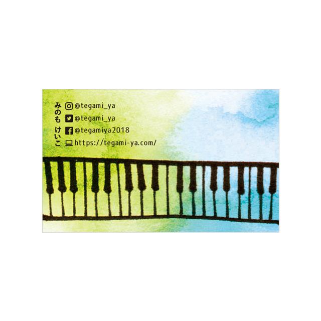 名刺 テンプレート 印刷|MTG-061 ピアノ水彩マジック04|用紙は白色がきれいな凹凸のあるやさしい雰囲気のモデラトーンGAピュアが特におすすめ