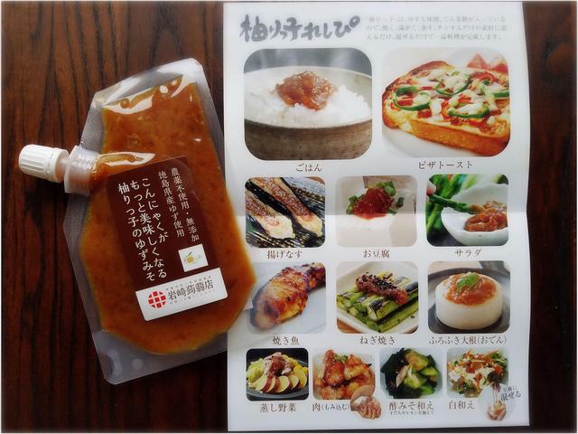 【ゆず味噌】(保存料着色料無添加・農薬不使用)