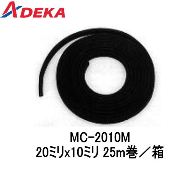 アデカウルトラシール MC-2010M 20ミリx10ミリ 25m巻/箱 モルタル補修用材 注入材 充填材 止水材 ADEKA アデカ