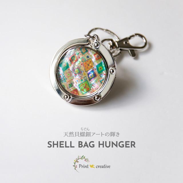 バッグハンガー 天然貝仕様(プレイフルネイティブ)〔バッグチャーム付き〕<螺鈿アート>