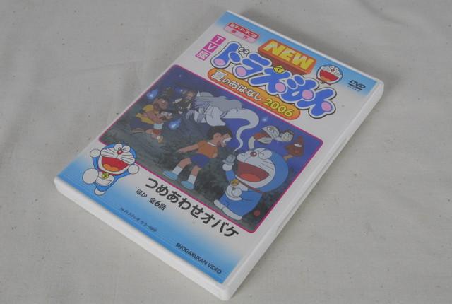 2762 TV版 NEW ドラえもん 夏のおはなし 2006 DVD 愛知県岡崎市 直接引取可