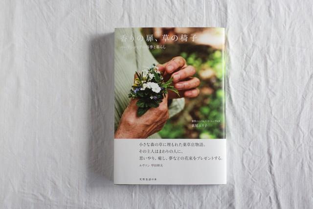 香りの扉、草の椅子 ハーブショップの四季と暮らし / 萩尾エリ子
