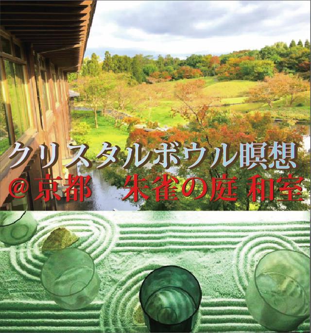 クリスタルボウル瞑想 自分に還る時空間 @京都 朱雀の庭