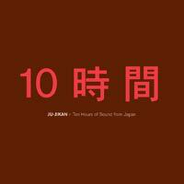 V.A. ‎– 10時間 / Ju-Jikan: 10 Hours Of Sound From Japan(2CDs)