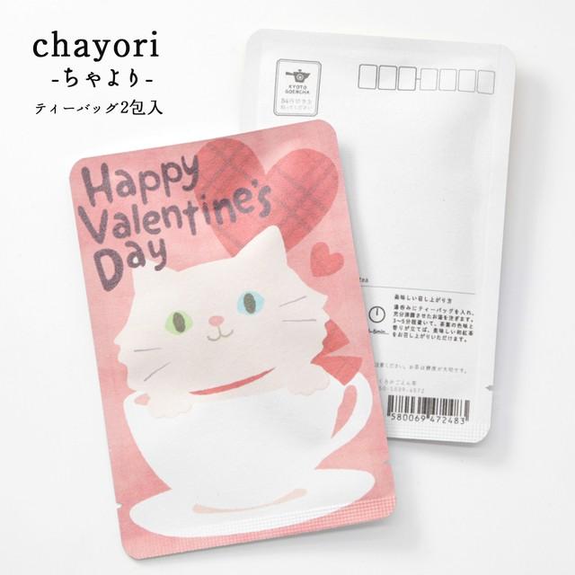 happy_valentine's_day(カップねこ)|chayori |和紅茶ティーバッグ2包入|お茶入りポストカード