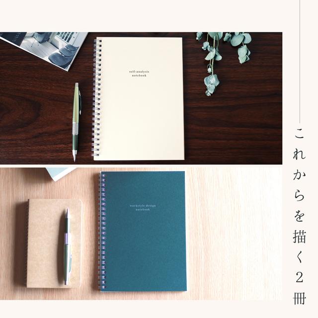 これからを描く2冊セット(自己分析&働き方ノート)