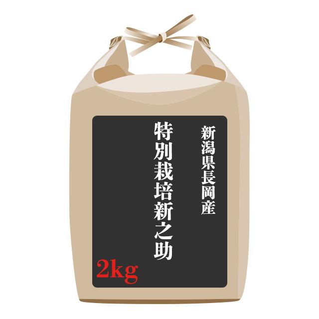 新潟県長岡産特別栽培新之助 2kg