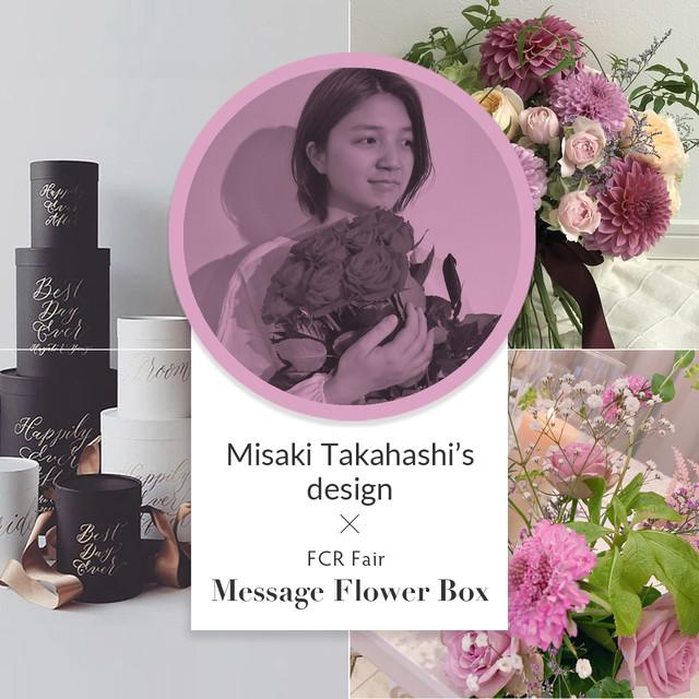 髙橋 弥咲  Message Flower Box  (S)