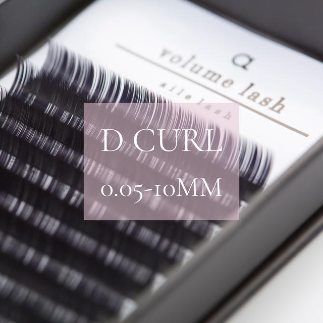 EX090 0.05Dカール10ミリ Volume lash