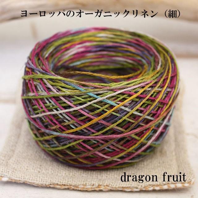 ヨーロッパのオーガニックリネン(細タイプ 太さ約0.8mm) 15g(約50m)dragon fruit