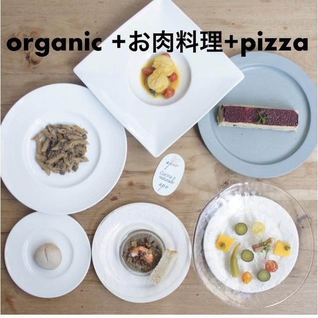 9-10-11月オーガニックコース+お任せお肉料理+PIZZA