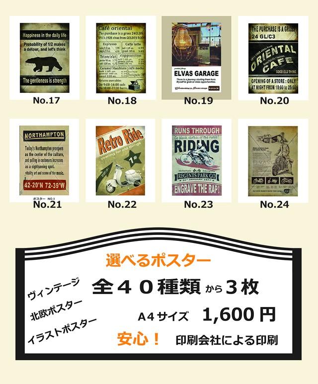 選べるポスター 全40種 3枚セット ヴィンテージポスター 北欧ポスター イラストポスター