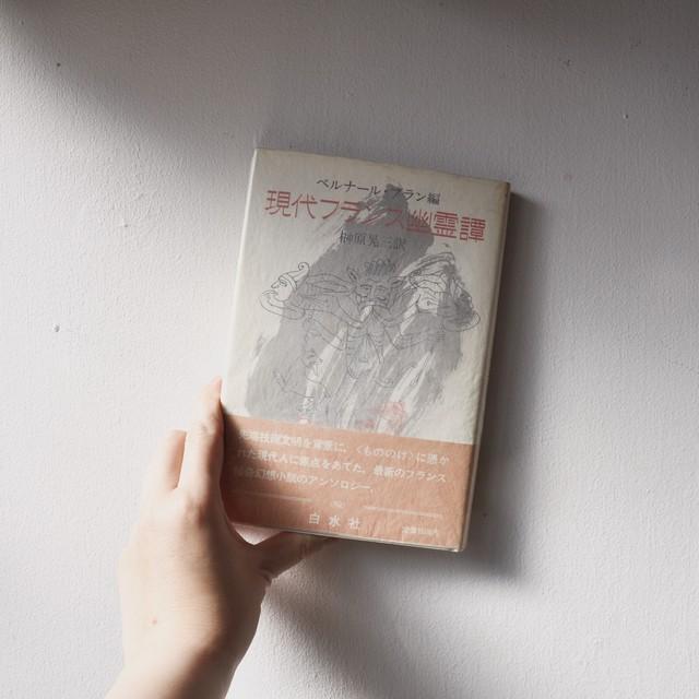 【ベルナール・ブラン編『現代フランス幽霊譚』】白水社 単行本 帯付 パラフィン紙付 絶版