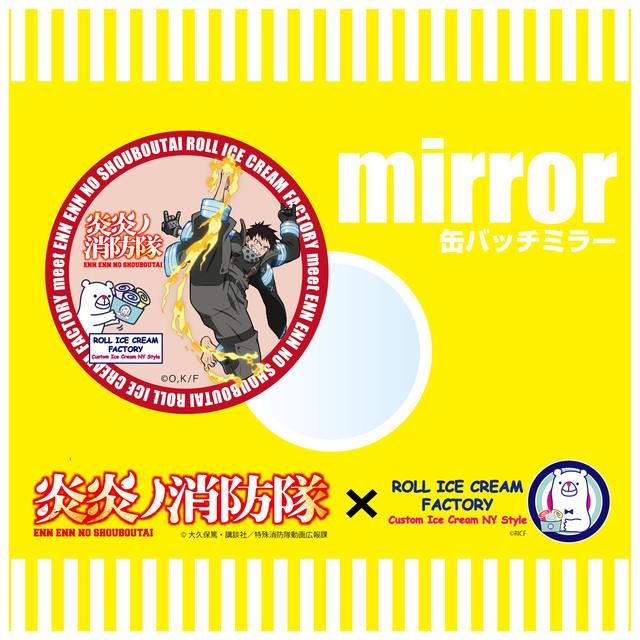 「炎炎ノ消防隊」コラボオリジナル缶バッジミラー