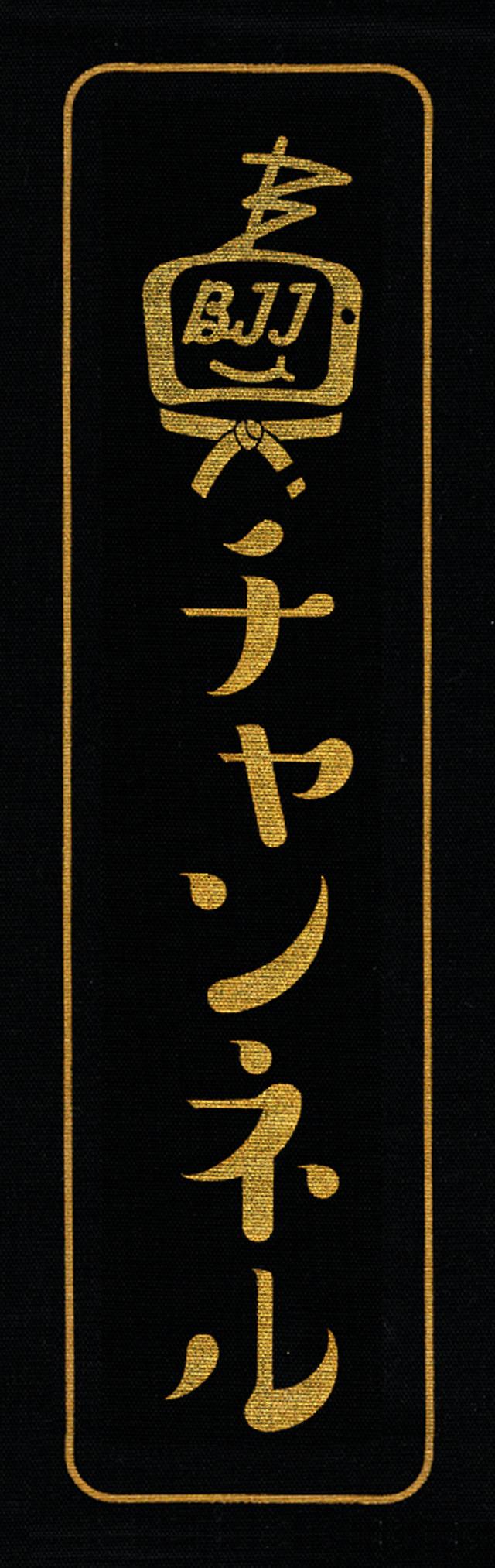 ニューモデル BJJ チャンネルパッチ カタカナ 縦長 カラー黒地に金