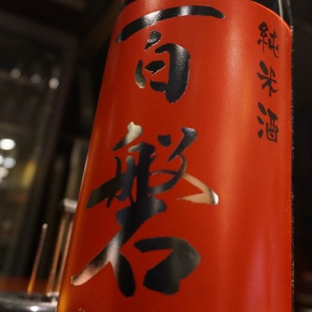 百磐 純米 1.8ℓ