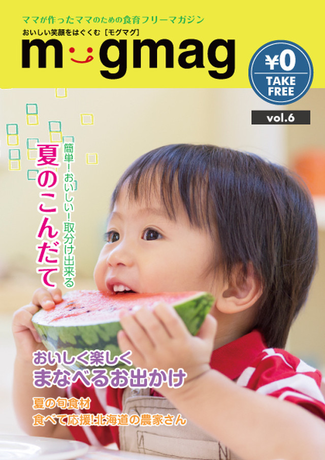 mogmag モグマグ 6号【2016 夏号】