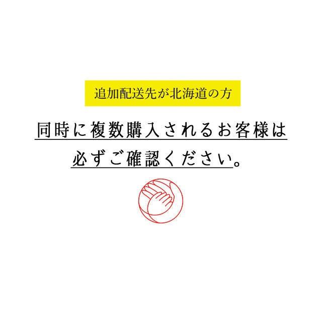 同時複数購入者の送料(北海道)